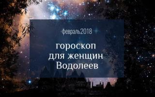 Любовный гороскоп: Водолей на февраль 2018 года (женщина) от Павла Глобы и Василисы Володиной