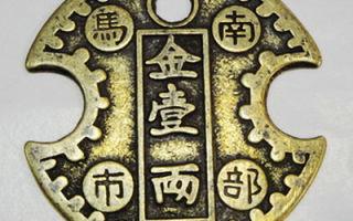 Монета Нанбу