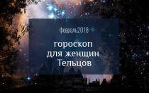Гороскоп на февраль 2018 для женщин Тельцов от Павла Глобы