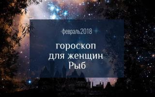 Гороскоп на февраль 2018: Рыбы женщина (точный прогноз)