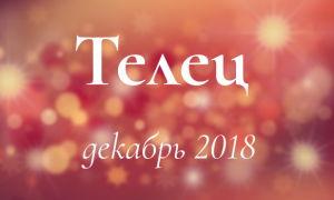 Гороскоп для Тельца на декабрь 2018 года для женщины и мужчины: любовный астропрогноз