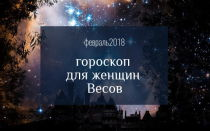 Любовный гороскоп для Весов на февраль 2018 года для женщин