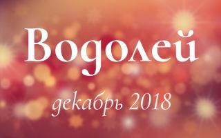 Гороскоп для Водолея на декабрь 2018 года для женщин и мужчин