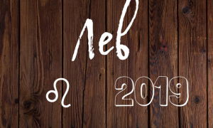 Что ждет Льва в 2019 году Свиньи: гороскоп