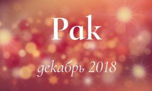 Любовный гороскоп на декабрь 2018: Рак (женщина, мужчина)