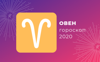 Что ждет Овна в 2020 году (женщину, мужчину): гороскоп по месяцам