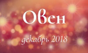 Любовный гороскоп для Овна на декабрь 2018 года для женщины и мужчины