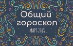 Общий любовный гороскоп на март 2018 года