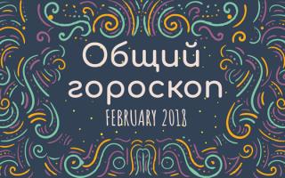 Гороскоп на месяц февраль 2018: любви, финансов и общий от Павла Глобы, Анжелы Перл и Василисы Володиной
