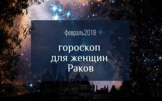 Гороскоп для Рака на февраль 2018 года для женщин от Анжелы Перл и Павла Глобы