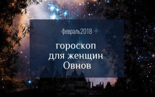 Гороскоп на февраль 2018 для женщин Овнов от Павла Глобы