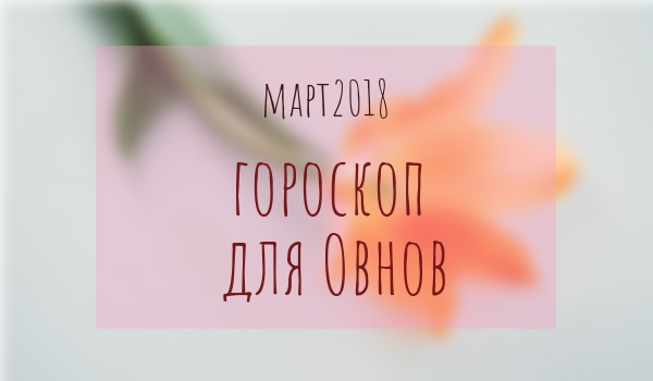 любовный гороскоп на март 2018 овен