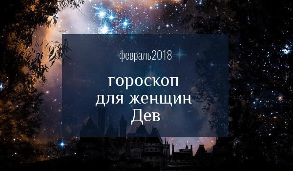 анжела перл гороскоп на февраль 2018 дева