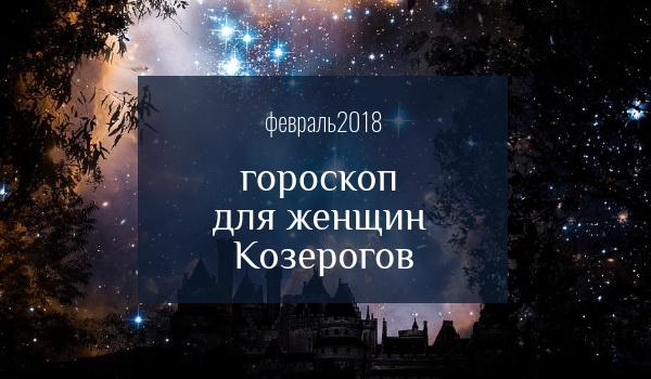 гороскоп на февраль 2018 козерог женщина от павла глобы