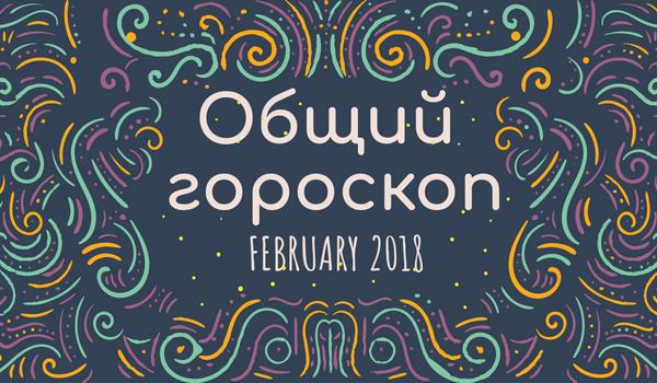 астрологический прогноз на февраль 2018 год по знакам зодиака