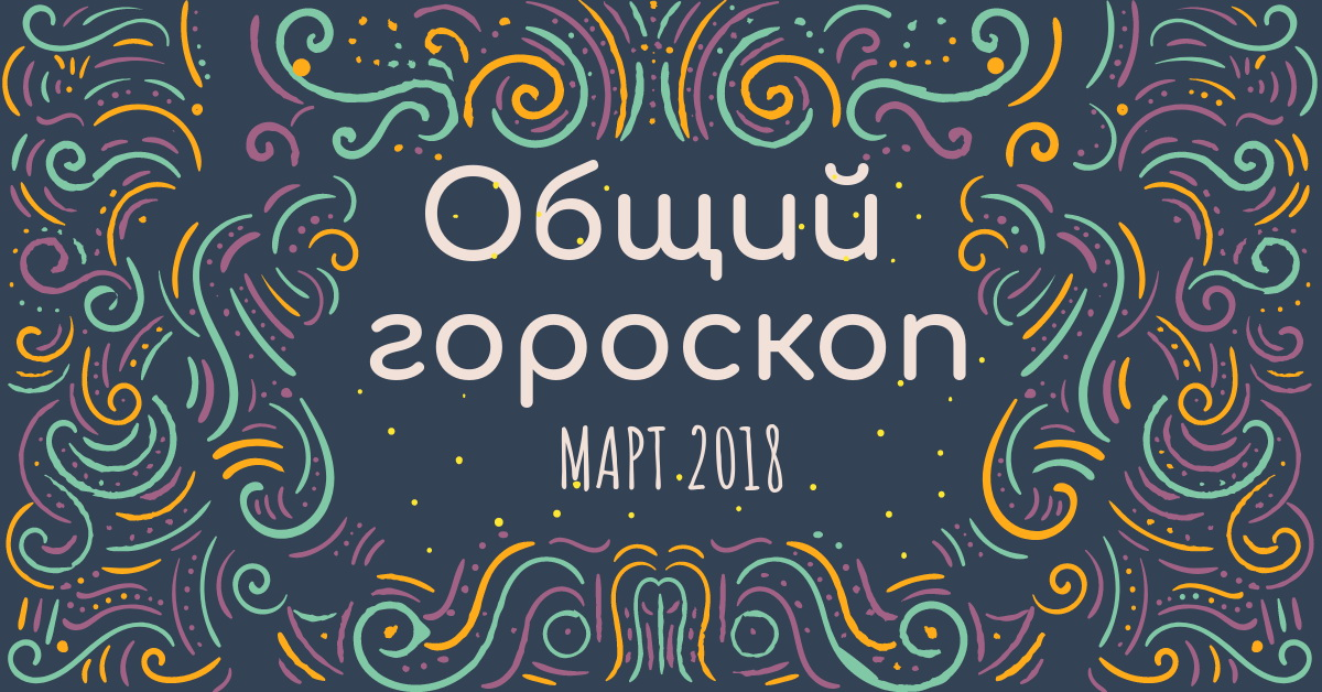 любовный гороскоп на март 2018