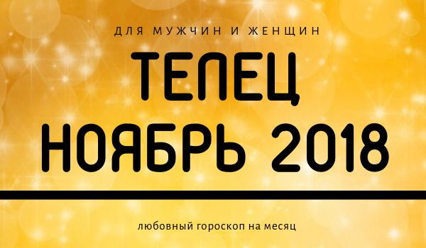 гороскоп телец на ноябрь 2018 года женщина