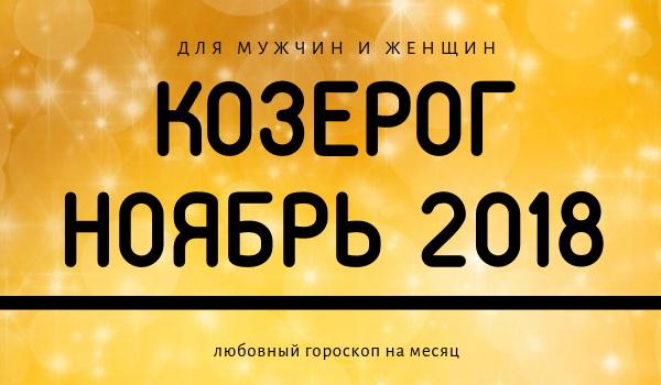 гороскоп на ноябрь козерог женщина 2018 года