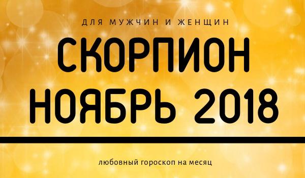 гороскоп на ноябрь скорпион женщина 2018 год