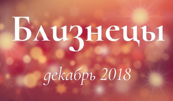 goroskop-dekabr-2018-bliznecy