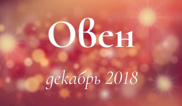 гороскоп на декабрь 2018 овен женщина от василисы володиной