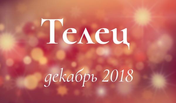 гороскоп на декабрь 2018 телец женщина от василисы володиной