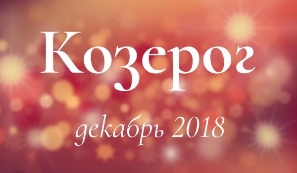 любовный гороскоп на декабрь 2018 козерог женщина