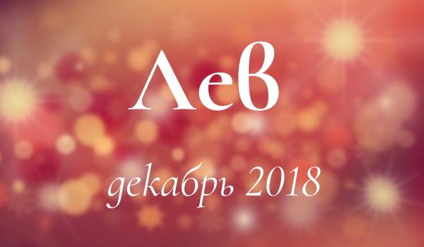 гороскоп для льва на декабрь 2018 года для женщин