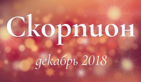 любовный гороскоп на декабрь 2018 скорпион женщина