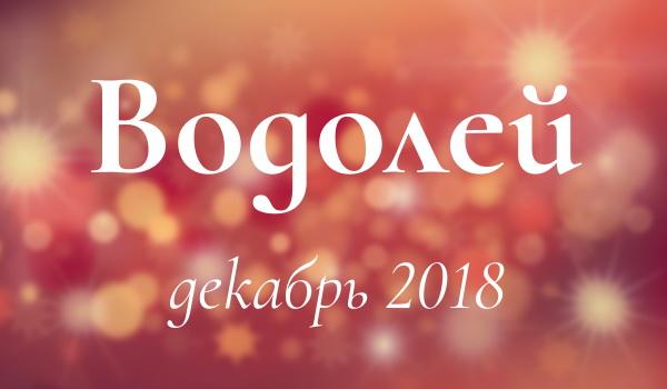 любовный гороскоп на декабрь 2018 водолей женщина