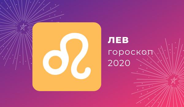 год крысы для льва женщины 2020