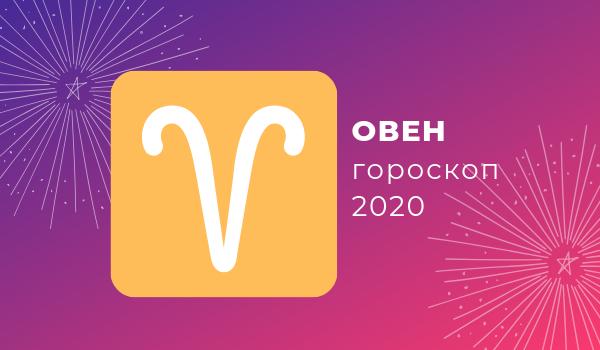 что ждет овнов в 2020 году