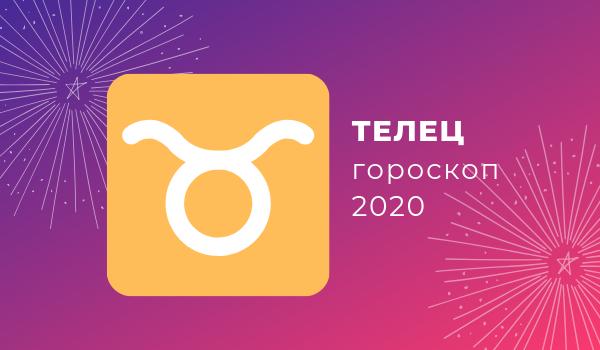 гороскоп телец женщина на 2020 год точный прогноз