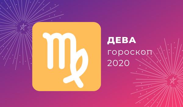 гороскоп карьеры дева 2020